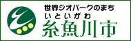糸魚川市バナー